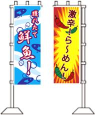 インクジェットオリジナルのぼり旗京都のれん株式会社は人気