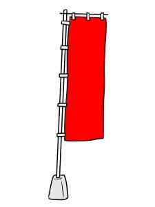 のぼり旗を出来る限り最安価で注文をする